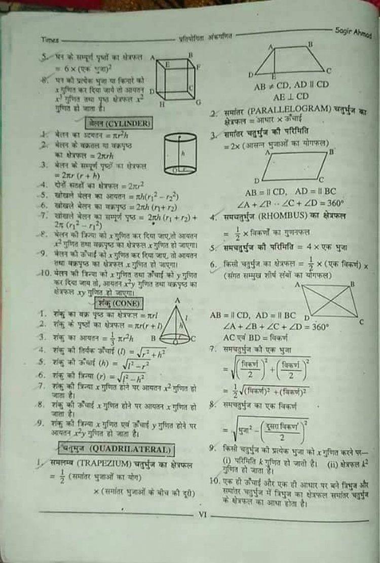 Best 500+ mathematics formulas